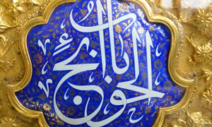 نبذه عن الامام موسى بن جعفر الكاظم