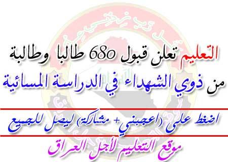 التعليم تعلن قبول 680 طالبا وطالبة من ذوي الشهداء في الدراسة المسائية
