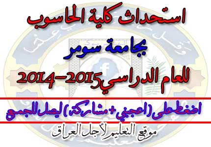 استحداث كلية الحاسوب بجامعة سومر للعام الدراسي2014-2015