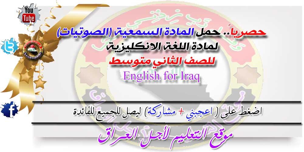حصرياً..حمل المادة السمعية (الصوتيات)لمادة اللغة الانكليزية للصف الثاني متوسط English for Iraq