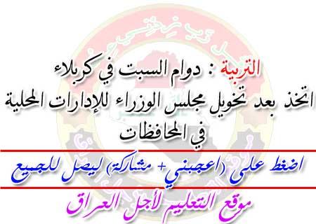 التربية : دوام السبت في كربلاء اتخذ بعد تخويل مجلس الوزراء للإدارات المحلية في المحافظات