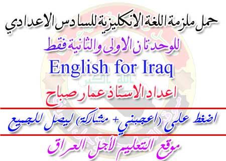 حمل ملزمة اللغة الانكليزية للسادس الاعدادي للوحدتان الاولى والثانيةEnglish for Iraq اعداد الاستاذ عمار صباح