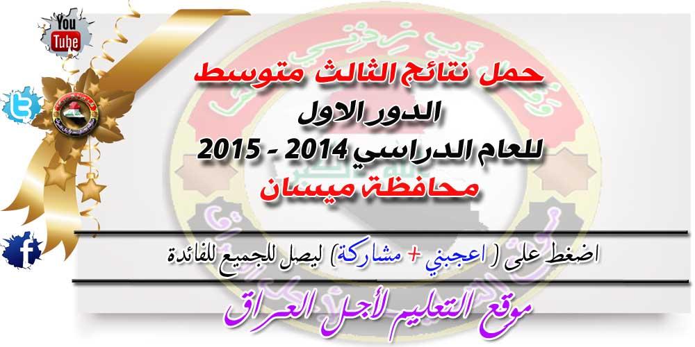 حمل  نتائج الثالث متوسط الدور الاول  للعام الدراسي 2014 - 2015 محافظة ميسان