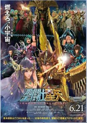Download Film Saint Seiya: Legend of Sanctuary (2014) BluRay 720p