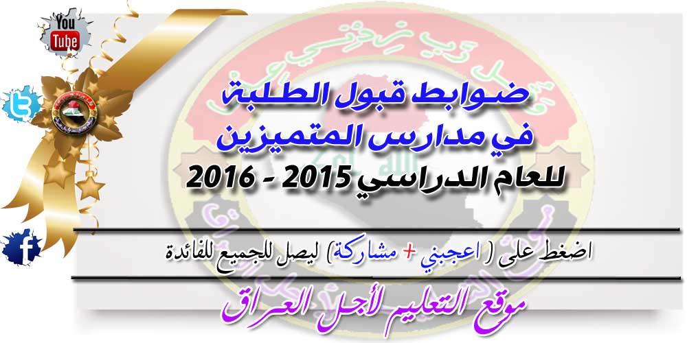 ضـوابط قبول الطـلبة في مدارس المتميزين للعام الدراسي 2015 - 2016