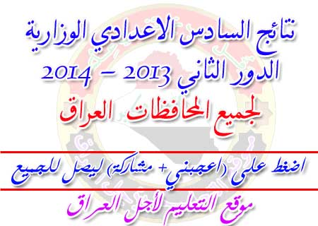 نتائج السادس الاعدادي الوزارية  الدور الثاني 2013 - 2014 لجميع المحافظات  العراق
