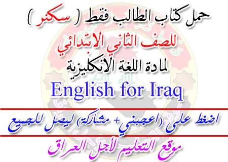 حمل كتاب الطالب فقط(سكنر) pdf للصف الثاني الابتدائي لمادة اللغة الانكليزية English for Iraq