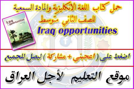 حمل كتاب اللغة الانكليزية والمادة السمعية لثاني متوسط Iraq opportunities 2014