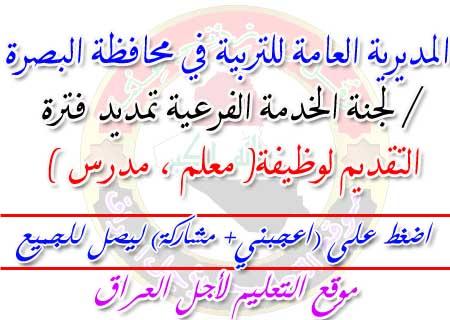 االمديرية العامة للتربية في محافظة البصرة / لجنة الخدمة الفرعية تمديد فترة التقديم لوظيفة(معلم ، مدرس)