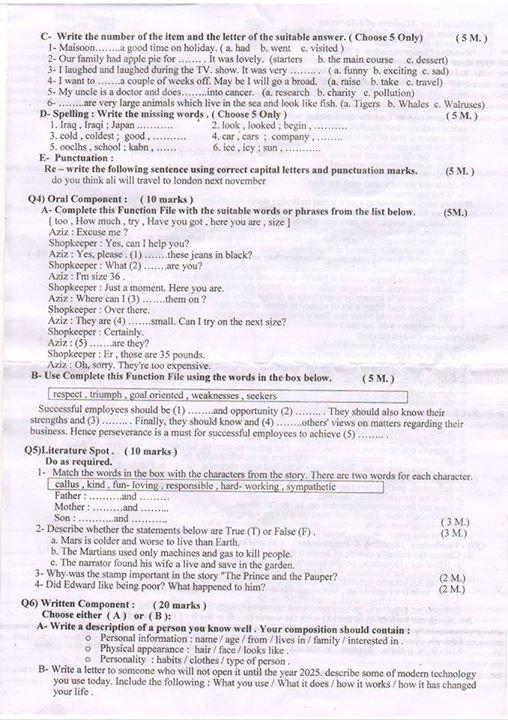 اسئلة الانكليزي الدور الثاني  الثالث  متوسط  2014  2.jpg