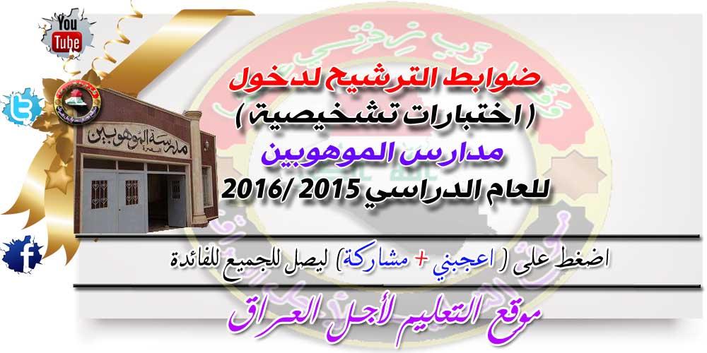 ضوابط الترشيح لدخول (اختبارات تشخيصية ) مدارس الموهوبين  للعام الدراسي 2015 /2016