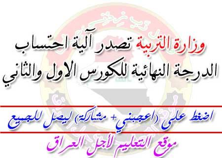 وزارة التربية تصدر آلية احتساب الدرجة النهائية للكورس الاول والثاني