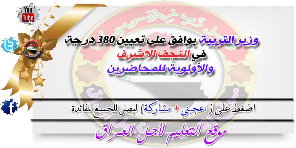 وزير التربية يوافق على تعيين 380 درجة في النجف الاشرف والأولوية للمحاضرين