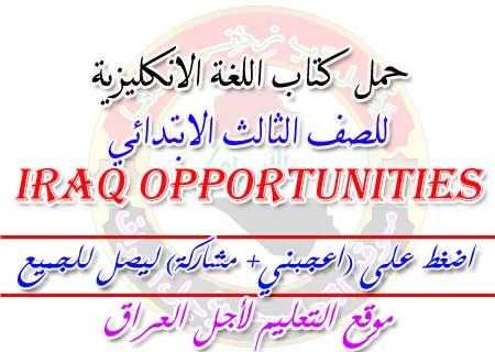 حمل  كتاب اللغة الانكليزية  للصف الثالث الابتدائي Iraq opportunities