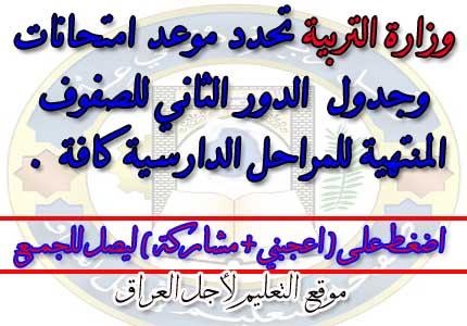 وزارة التربية تحدد موعد امتحانات وجدول الدور الثاني للصفوف المنتهية للمراحل الدارسية كافة