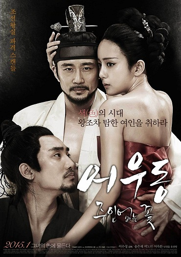 Download Film Lost Flower Eo Woo-dong (2015) 720p Full Version