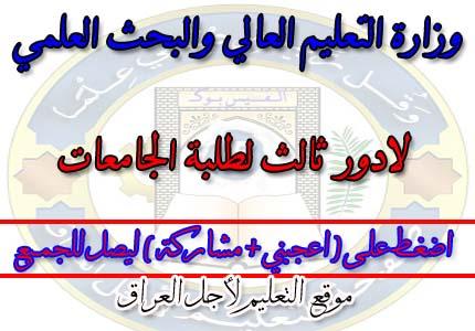 وزارة التعليم العالي والبحث العلمي : - لادور ثالث لطلبة الجامعات
