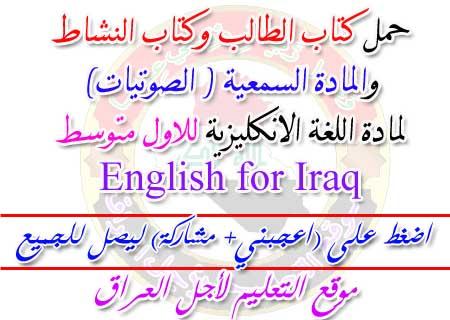 حمل كتاب الطالب وكتاب النشاط والمادة السمعية ( الصوتيات) لمادة اللغة الانكليزية للاول متوسط English for Iraq