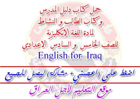 حمل كتاب دليل المدرس لمادة اللغة الانكليزية للخامس والسادس  الاعدادي English for Iraq