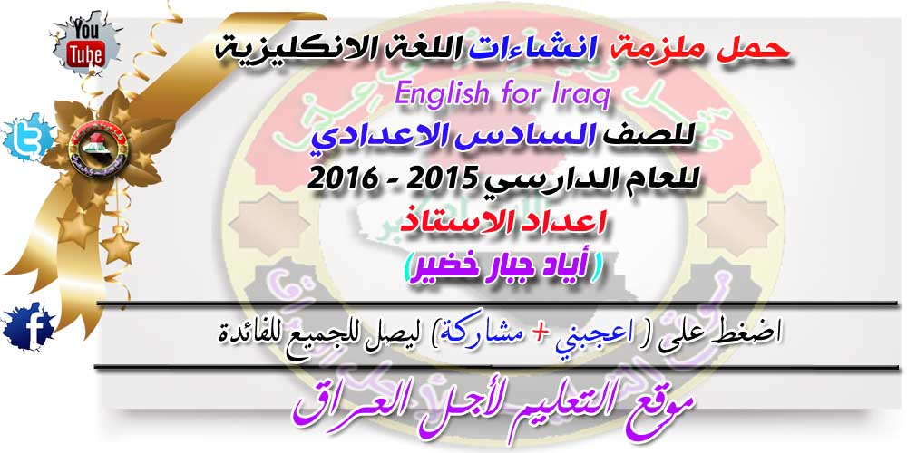 حمل ملزمة  انشاءات اللغة الانكليزية English for Iraq للصف السادس الاعدادي للاستاذ أياد جبار خضير