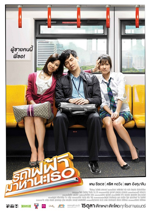 Download Film Bangkok Traffic (Love) Story (2009) DVDRip