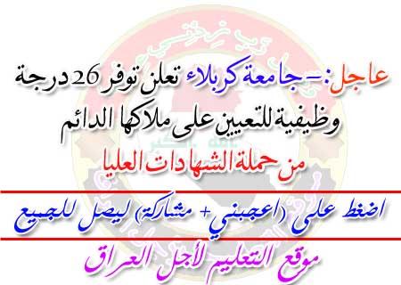 جامعة كربلاء تعلن توفر 26 درجة وظيفية للتعيين على ملاكها الدائم من حملة الشهادات العليا
