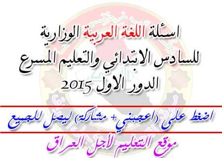 اسئلة اللغة العربية الوزارية  للسادس الابتدائي والتعليم المسرع الدور الاول 2015