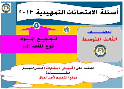 اسئلة الامتحانات التمهيدية لجميع مواد الثالث المتوسط 2013