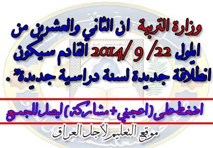 وزارة التربية  ان الثاني والعشرين من ايلول 22/ 9 /2014 القادم سيكون انطلاقة جديدة لسنة دراسية جديدة