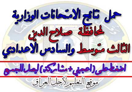 حمل نتائج الثالث والسادس الاعدادي  لمحافظة صلاح الدين