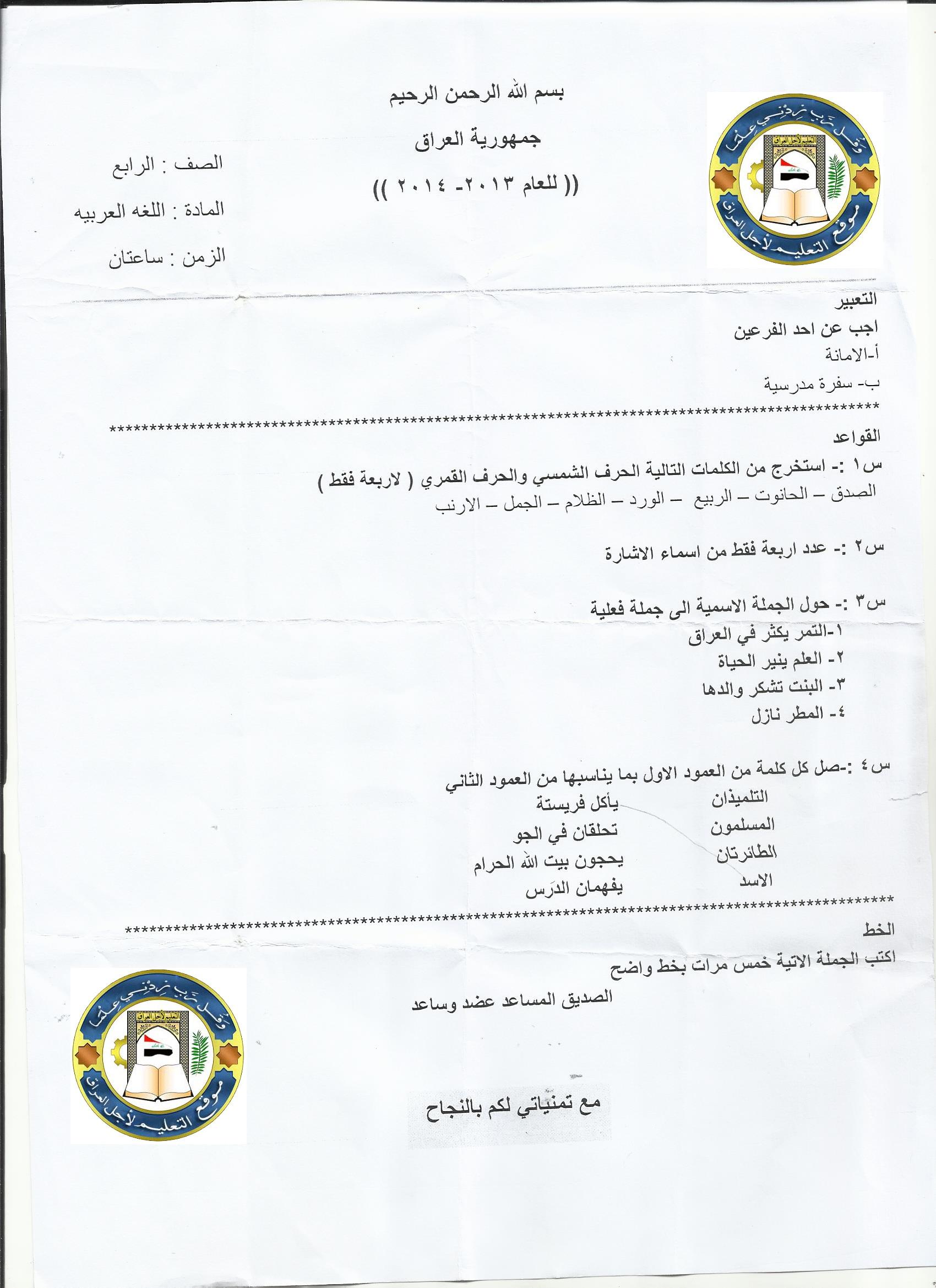 اللغة العربية  الرابع الابتدائي.jpg