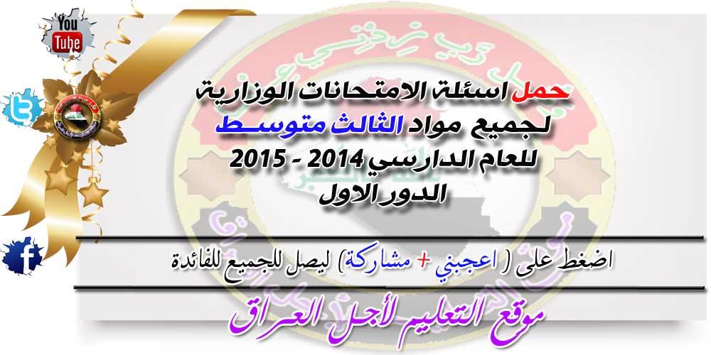 حمل اسئلة الامتحانات الوزارية لجميع مواد الثالث متوسط للعام الدارسي 2014 - 2015 الدور الاول