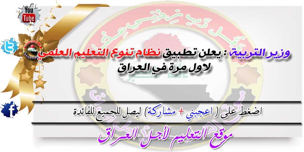 وزير التربية : يعلن تطبيق نظام تنوع التعليم العلمي لاول مرة في العراق