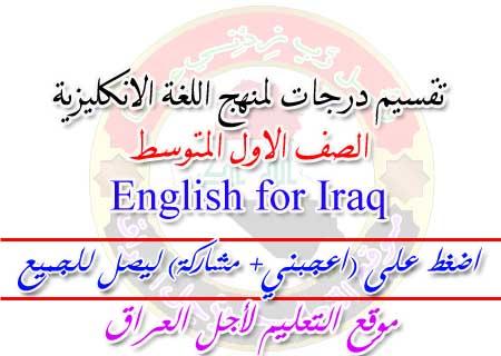 تقسيم درجات لمنهج اللغة الانكليزية الصف الاول المتوسط  English for Iraq