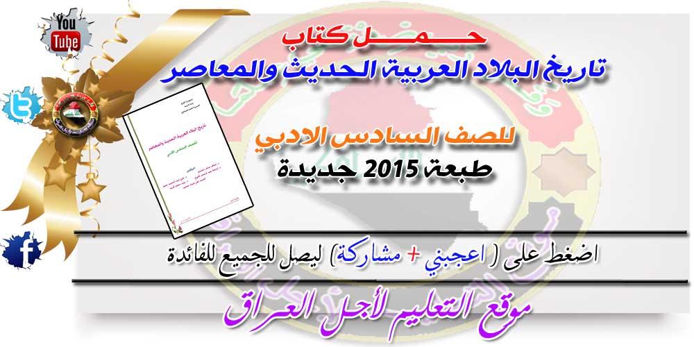 حمل كتاب تاريخ البلاد العربية الحديث والمعاصر للسادس الادبي 2015