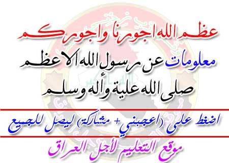 نبذة عن رسول الله محمد صلى الله علية وأله وسلم