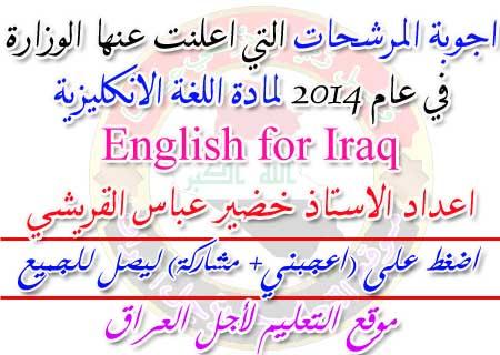 اجوبة المرشحات الوزارية للسادس الاعدادي مادة اللغة الانكليزية English for Iraq