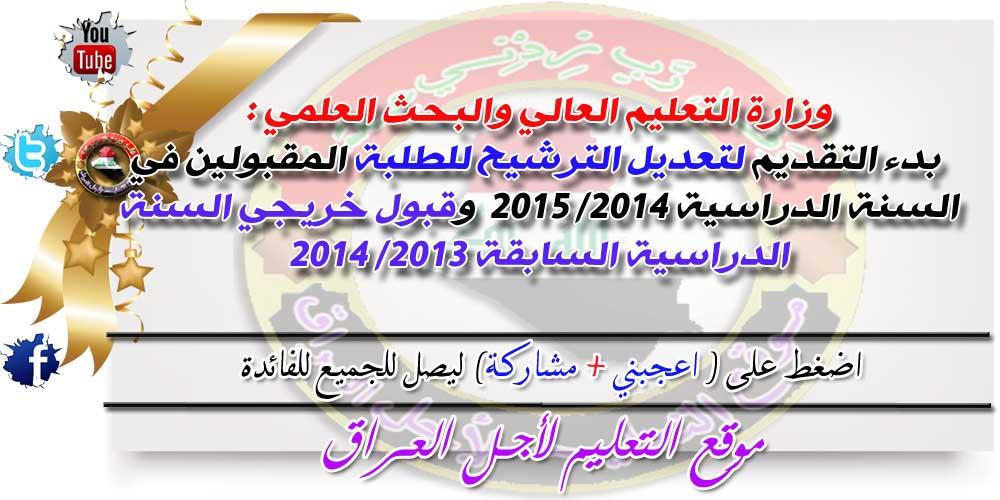 التعليم : بدء التقديم لتعديل الترشيح للطلبة المقبولين في السنة الدراسية 2014/ 2015 وقبول خريجي السنة الدراسية السابقة 2013/ 2014