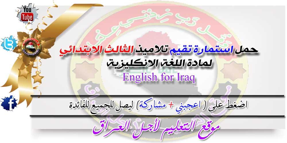 حمل استمارة تقيم تلاميذ الثالث الابتدائي لمادة اللغة الانكليزية English for Iraq