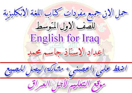 حمل الان جميع مفردات كتاب اللغة الانكليزية للصف الاول المتوسط English for Iraq الاستاذ جاسم