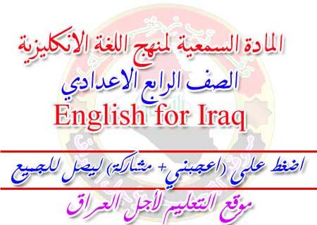 حمل المادة السمعية ( صوتيات ) اللغة الانكليزية الرابع الاعدادي English for Iraq
