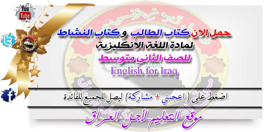 حمل الان كتاب الطالب و كتاب النشاط  لمادة اللغة الانكليزية للصف الثاني متوسط English for Iraq 2nd intermediate