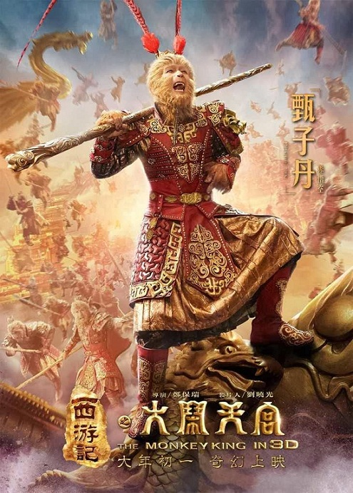 Download Film The Monkey King (2014) 720p BRRip