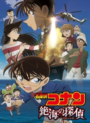 Download Film Detective Conan Movie 17: Sekkai no Private Eye (2013) BD 480p