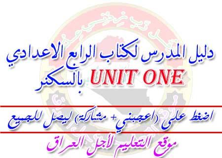 حمل دليل المدرس لكتاب الرابع الاعدادي unit one - pdf