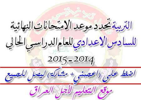 التربية تحدد موعد الامتحانات النهائية للسادس الاعدادي للعام الدراسي الحالي 2014 ــ 2015
