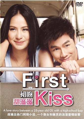 Download Film First Kiss (2012) DVDRip