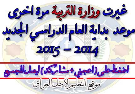 غيرت وزارة التربية مرة اخرى موعد بداية العام الدراسي الجديد 2014 - 2015