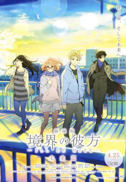a1b1ed6076 - MOVIE: Kyoukai no Kanata : I'll Be Here [02/02] [A-GX].[Mega].[290 MB] - Anime Ligero [Descargas]