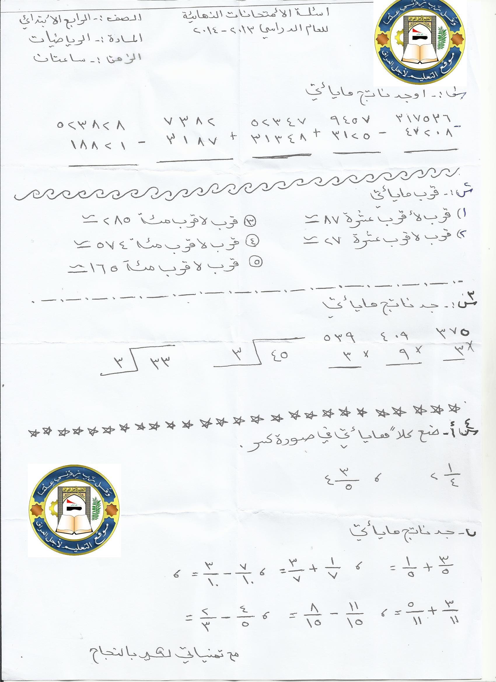 رياضيات الرابع الابتدائي.jpg